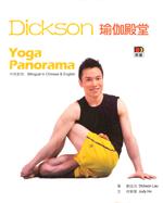 Dickson Yoga Panorama